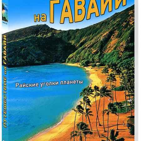Купить BBC: Путешествие на Гавайи
