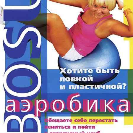Купить Bosu-аэробика