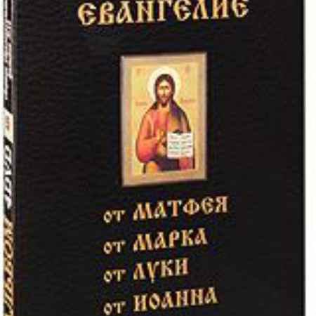Купить Киноальбом: Евангелие. Сборник образовательных фильмов № 16 (4 DVD)