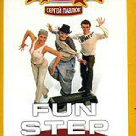 Купить Fun Step
