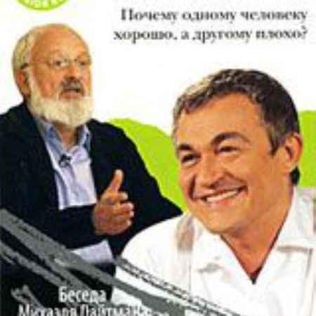 Купить Каббала: Взгляд на мир. Беседа Михаэля Лайтмана с Дмитрием Дибровым