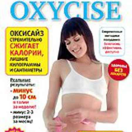 Купить OXYCISE: Базовый уровень