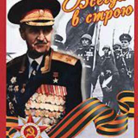 Купить Всегда в строю: О генерале Варенникове