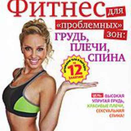 Купить Фитнес для проблемных зон: грудь, плечи, спина