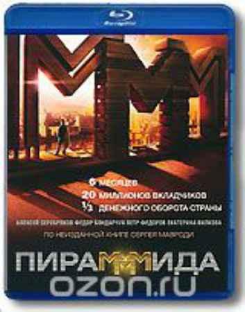 Купить Пирамммида (Blu-ray)