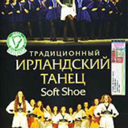 Купить Традиционный ирландский танец Soft Shoe