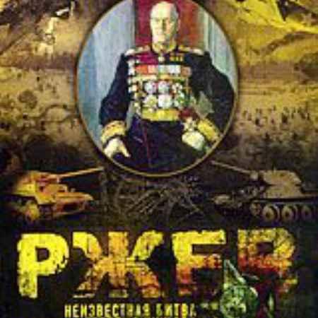 Купить Ржев: Неизвестная битва Георгия Жукова