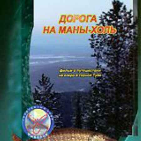 Купить Дорога на Маны-Холь