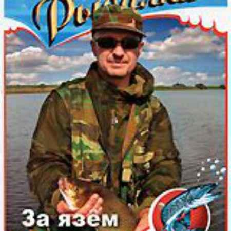 Купить Сибирская рыбалка: За язем. Выпуск 12