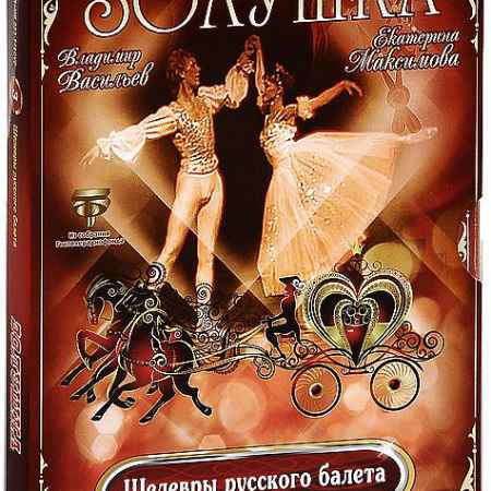 Купить Шедевры русского балета: Золушка, выпуск 3