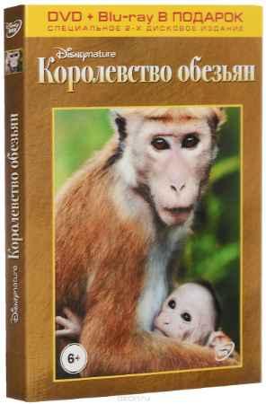 Купить Королевство обезьян (DVD + Blu-ray)