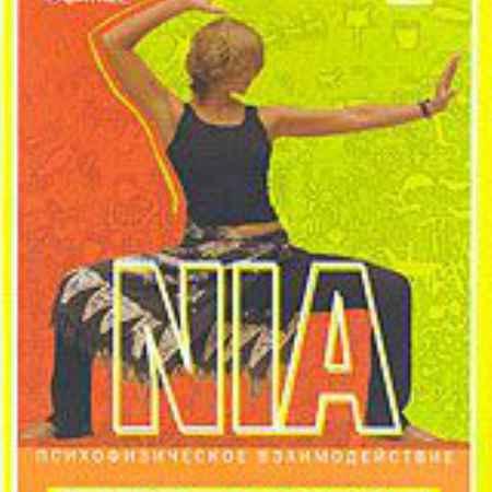 Купить NIA микс-аэробика