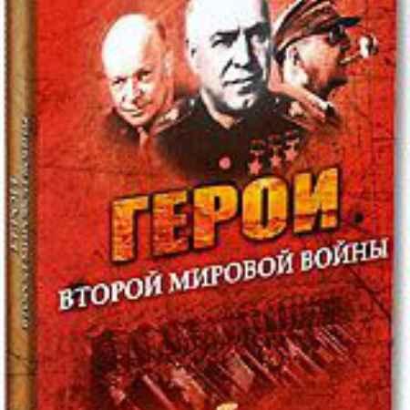 Купить Герои Второй мировой войны (5 DVD)