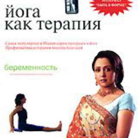 Купить Йога как терапия: Беременность. Выпуск 10