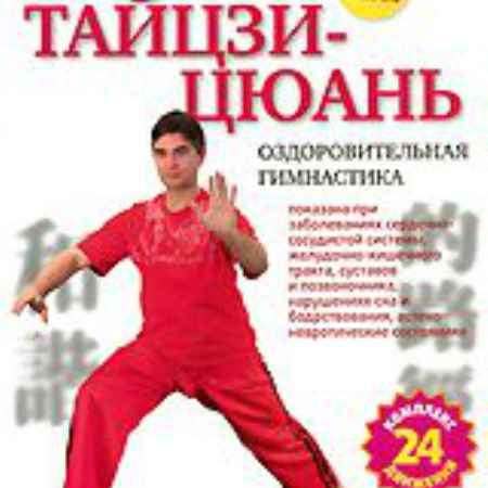 Купить Тайцзицюань: Оздоровительная гимнастика