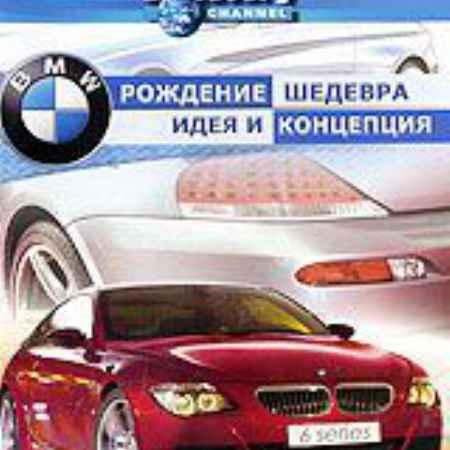 Купить Discovery: BMW - рождение шедевра. Идея и концепция