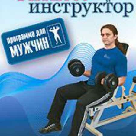 Купить Ваш персональный фитнесс-инструктор: программа для мужчин