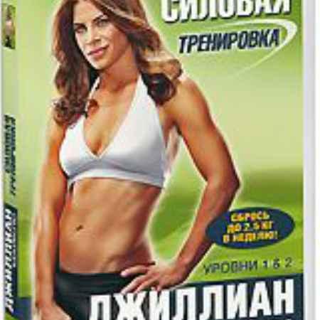 Купить Джиллиан Майклс: Силовая тренировка