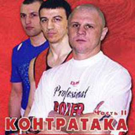 Купить Школа профессионального бокса Андрея Шкаликова: Контратака. Часть 2