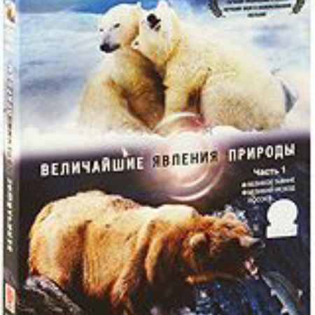 Купить BBC: Величайшие явления природы. Часть 1