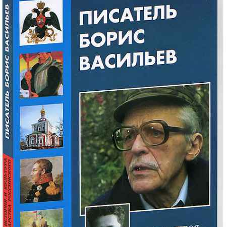 Купить Писатель Борис Васильев