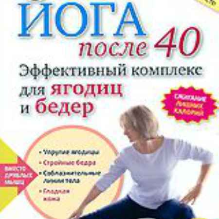 Купить Йога после 40: Эффективный комплекс для ягодиц и бедер