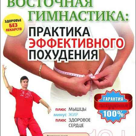 Купить Восточная гимнастика: Практика эффективного похудения