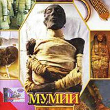 Купить Античные секреты: Мумии