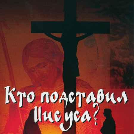 Купить Discovery: Кто подставил Иисуса?