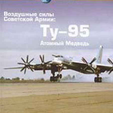 Купить Discovery: Воздушные силы Советской Армии: ТУ-95. Атомный Медведь