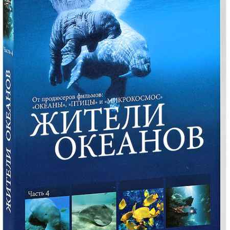 Купить Жители океанов: Часть 4