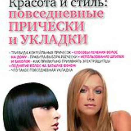 Купить Красота и стиль: Повседневные прически и укладки