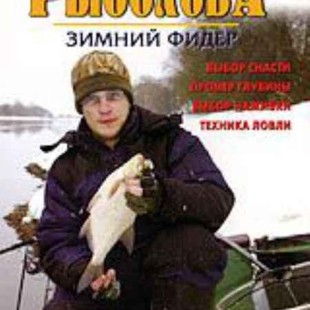 Купить Энциклопедия рыболова: Зимний фидер