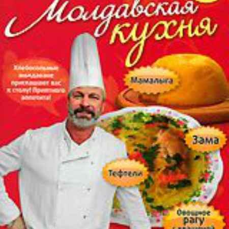 Купить Молдавская кухня: Зама, овощное рагу, мамалыга, тефтели