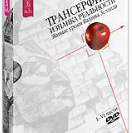 Купить Трансерфинг: Изнанка Реальности. Живые уроки Вадима Зеланда. Части I-VI (4 DVD)