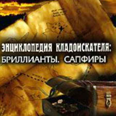 Купить Энциклопедия кладоискателя: Бриллианты. Сапфиры
