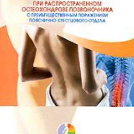 Купить Лечебная гимнастика: При распространенном остеохондрозе позвоночника с преимущественным поражением пояснично-крестцового отдела