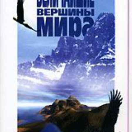 Купить Величайшие вершины мира