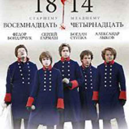 Купить 1814