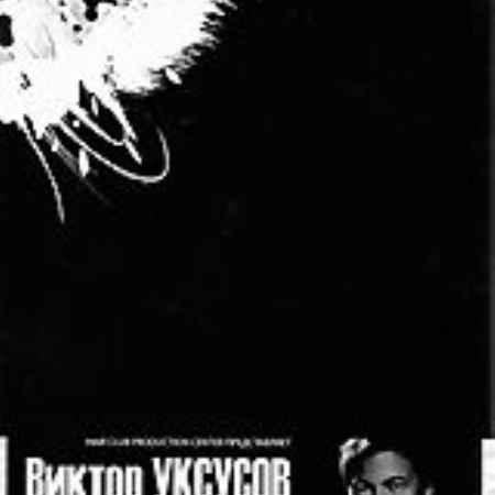 Купить Сборник лучших работ за 2007-2009 года: Виктор Уксусов