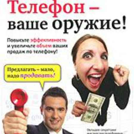 Купить Телефон - ваше оружие!