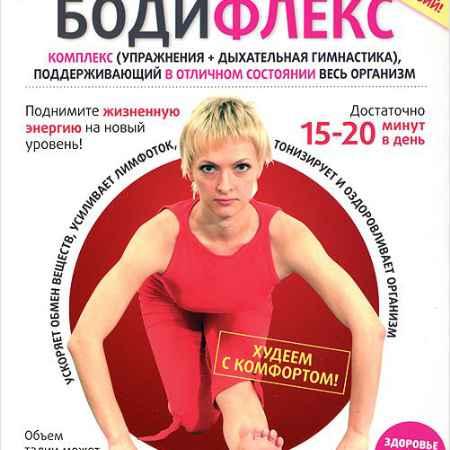 Купить Бодифлекс Комплекс (упражнения + дыхательная гимнастика), поддерживающий в отличном состоянии весь организм