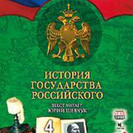 Купить История государства Российского: Том 4, Серии 301-400