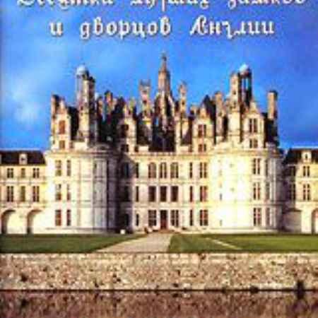 Купить Discovery: Десятка лучших замков и дворцов Англии