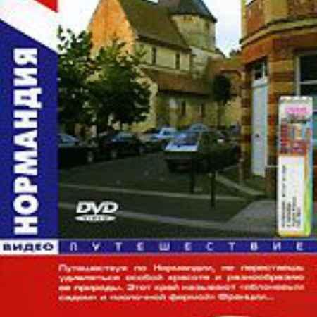 Купить Видеопутешествие: Нормандия - Франция