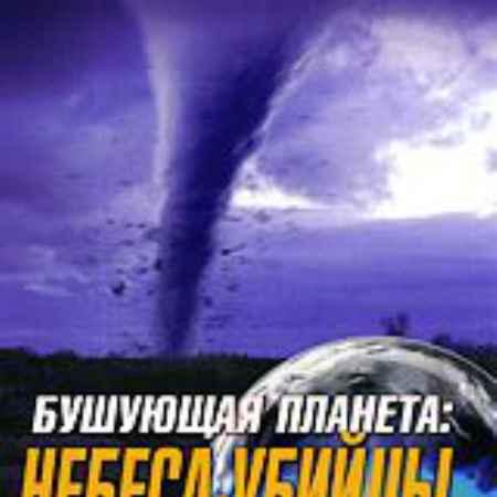 Купить Discovery: Бушующая планета: Небеса - убийцы