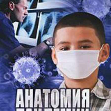 Купить Discovery: Анатомия пандемии