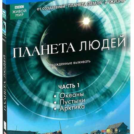 Купить BBC: Планета людей, часть 1: Океаны / Пустыни / Арктика (Blu-ray)