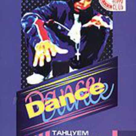 Купить Dance. Танцуем Хип Хоп