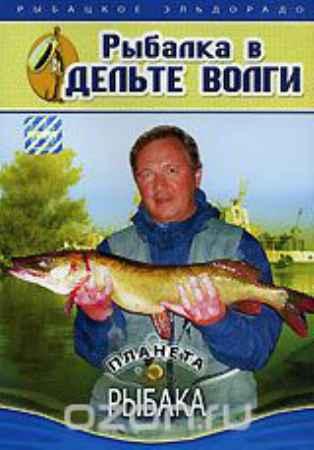 Купить Планета рыбака: Рыбалка в дельте Волги